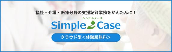 SimpleCase 支援記録システム